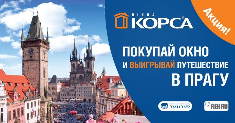 Акция от Корса - Выиграй путешествие в Прагу