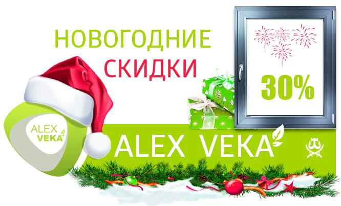 Зимова знижка до 30% від Alex Veka